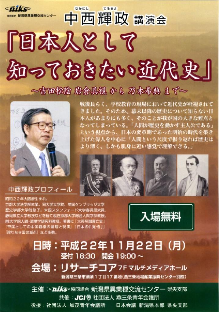 中西輝政氏 講演会